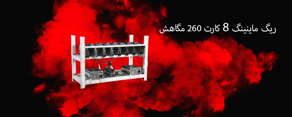 ریگ ماینینگ ۲۶۰ مگاهش با ۸ کارت گرافیک RX580