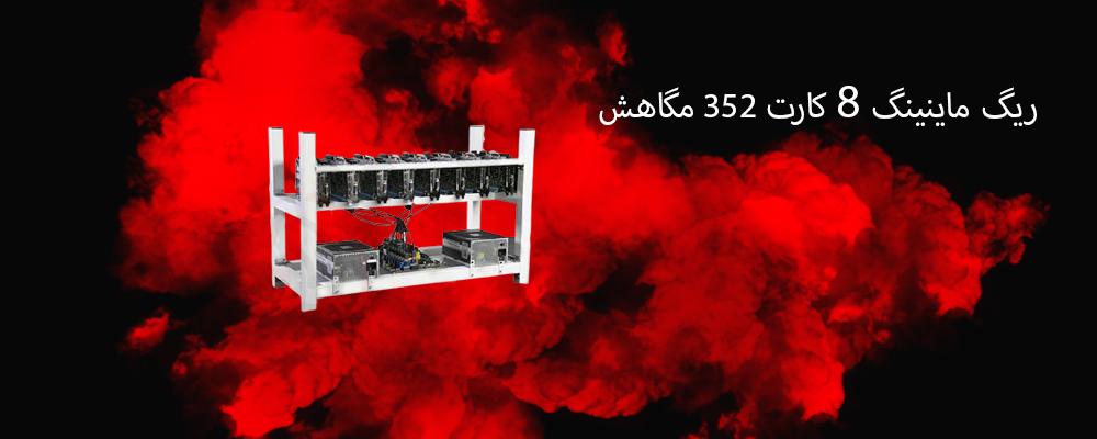 ریگ ماینینگ ۳۵۲ مگاهش با ۸ کارت گرافیک XFX RX5600XT DDR6