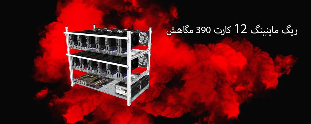 ریگ ماینینگ ۳۹۰ مگاهش با ۱۲ کارت گرافیک RX580