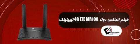 فیلم آنباکس روتر 4G LTE MR100 تیپیلینک