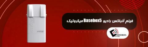 فیلم آنباکس رادیو Basebox5 میکروتیک