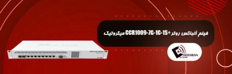 فیلم آنباکس روتر CCR1009-7G-1C-1S+ میکروتیک