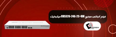 فیلم آنباکس سوئیچ CRS326-24G-2S+RM میکروتیک