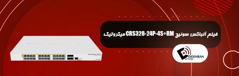 فیلم آنباکس سوئیچ CRS328-24P-4S+RM میکروتیک