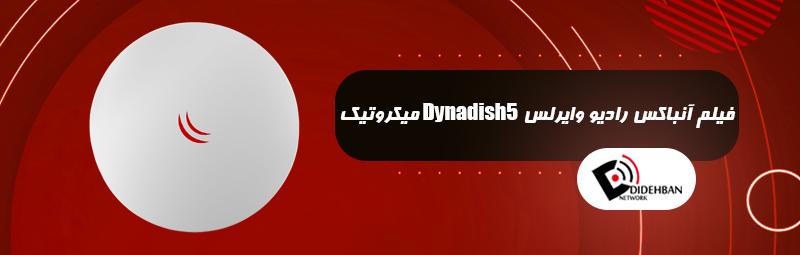 فیلم آنباکس رادیو وایرلس Dynadish5