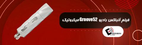 فیلم آنباکس رادیو Groove52