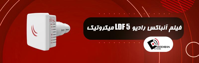 فیلم آنباکس رادیو LDF 5 میکروتیک
