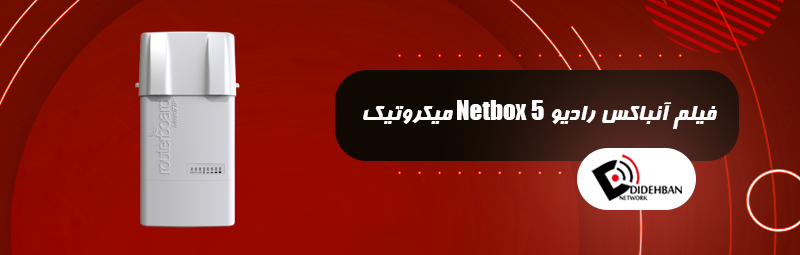 فیلم آنباکس رادیو Netbox 5 میکروتیک