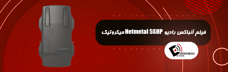 فیلم آنباکس رادیو Netmetal 5 SHP