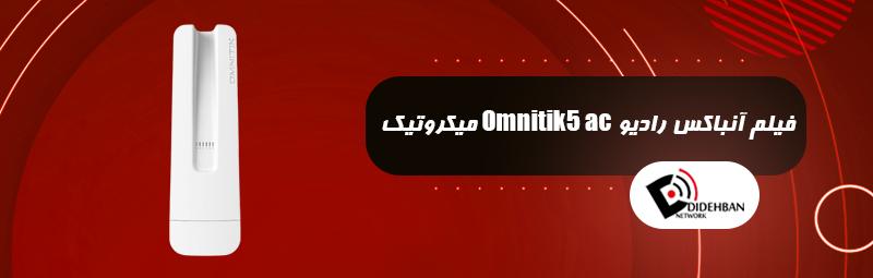 فیلم آنباکس رادیو Omnitik 5 ac میکروتیک