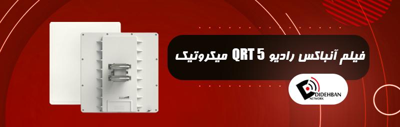 فیلم آنباکس رادیو QRT5
