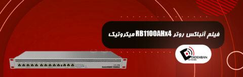 فیلم آنباکس روتر RB1100AHx4 میکروتیک