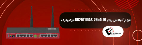 فیلم آنباکس روتر RB2011UiAS-2HnD-IN