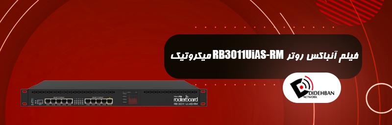 فیلم آنباکس روتر RB3011UiAS-RM