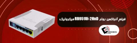 فیلم آنباکس روتر RB951Ui-2HnD