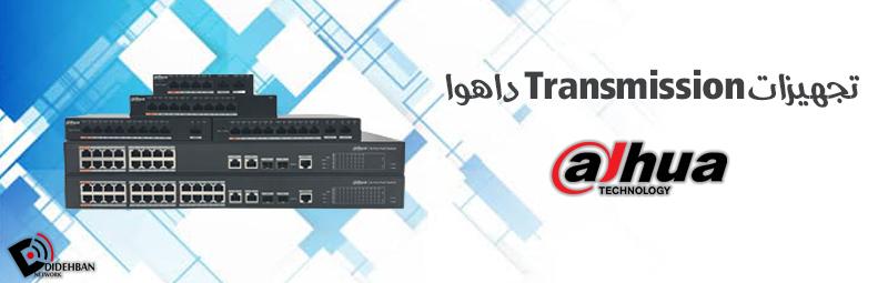 تجهیزات Transmission داهوا