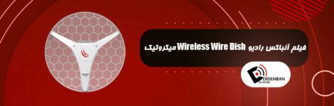 فیلم آنباکس رادیو Wireless Wire Dish