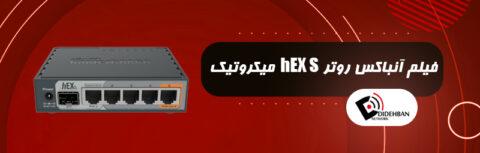 فیلم آنباکس روتر hEX S میکروتیک