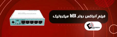 فیلم آنباکس روتر hEX میکروتیک