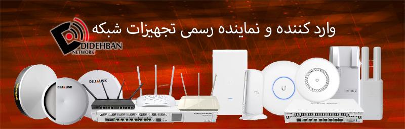 وارد کننده تجهیزات شبکه