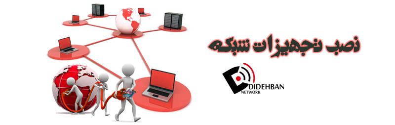 نصب تجهیزات شبکه