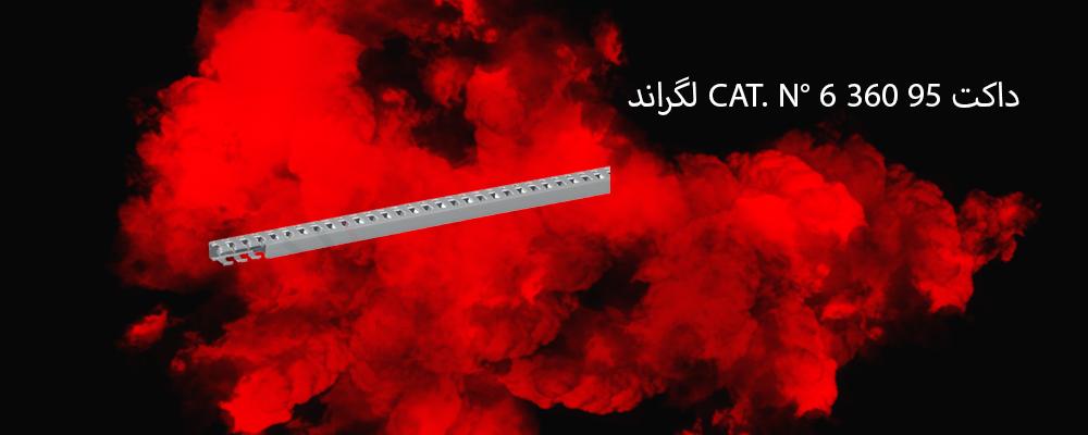 داکت CAT. N° 6 360 95 لگراند