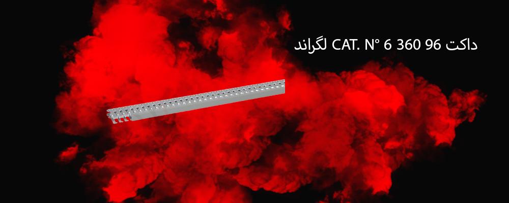 داکت CAT N° 6 360 96 لگراند