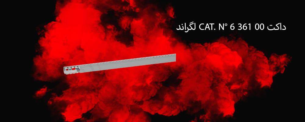 داکت CAT N° 6 361 00 لگراند