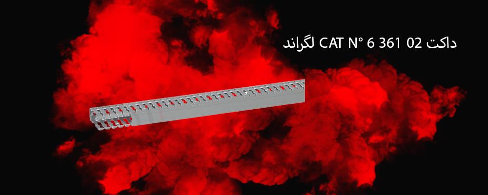 داکت CAT N° 6 361 02 لگراند
