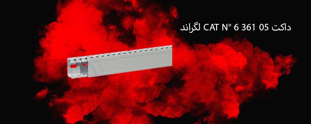 داکت CAT N° 6 361 05 لگراند