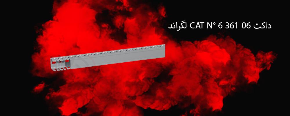 داکت CAT N° 6 361 06 لگراند