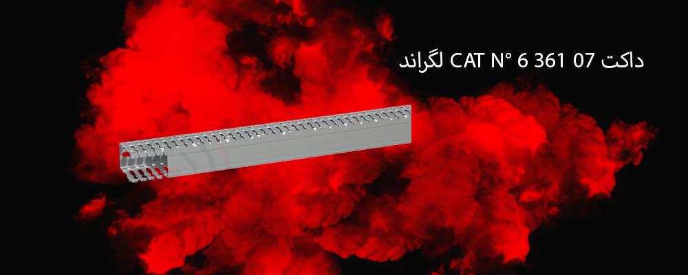 داکت CAT N° 6 361 07 لگراند