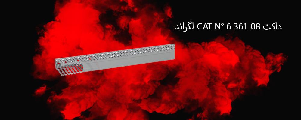 داکت CAT N° 6 361 08 لگراند