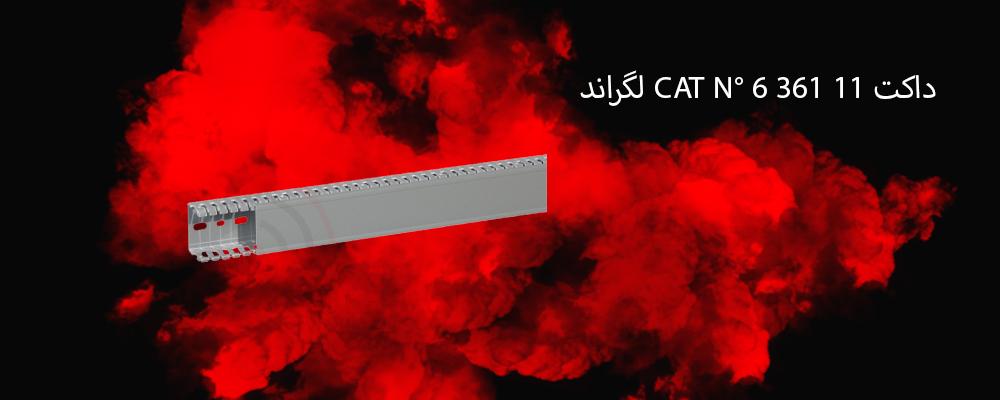 داکت CAT N° 6 361 11 لگراند