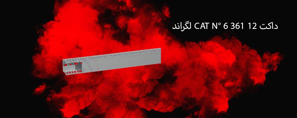 داکت CAT N° 6 361 12 لگراند