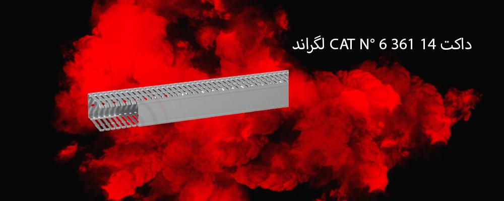 داکت CAT N° 6 361 14 لگراند