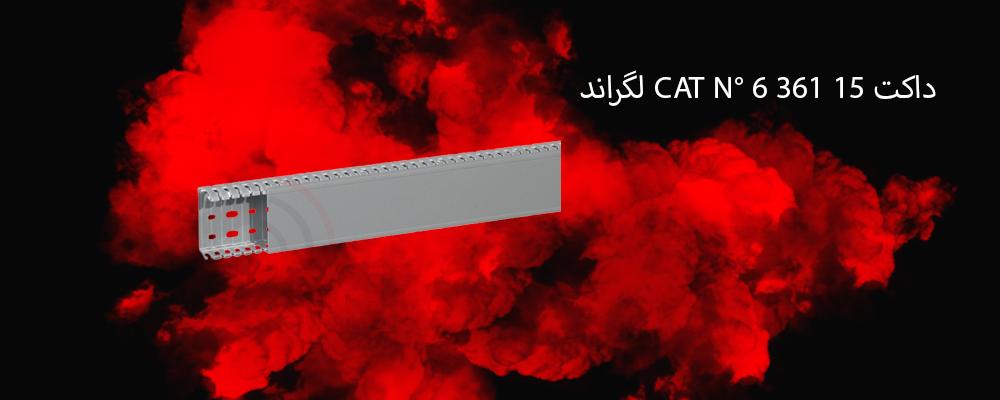 داکت CAT N° 6 361 15 لگراند
