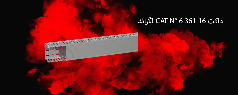 داکت CAT N° 6 361 16 لگراند