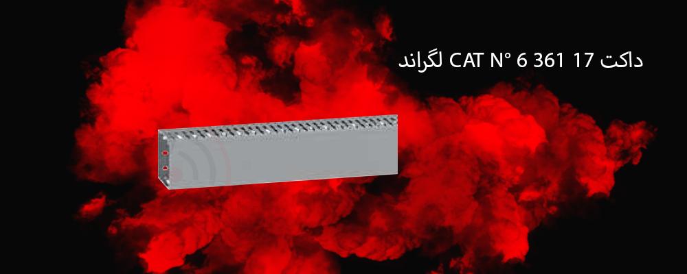 داکت CAT N° 6 361 17 لگراند
