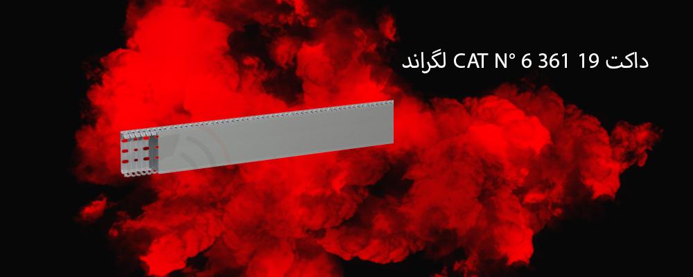 داکت CAT N° 6 361 19 لگراند