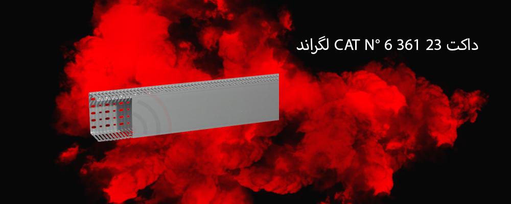 داکت CAT N° 6 361 23 لگراند