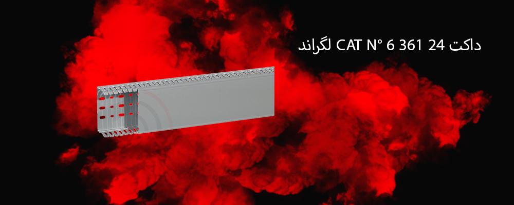 داکت CAT N° 6 361 24 لگراند