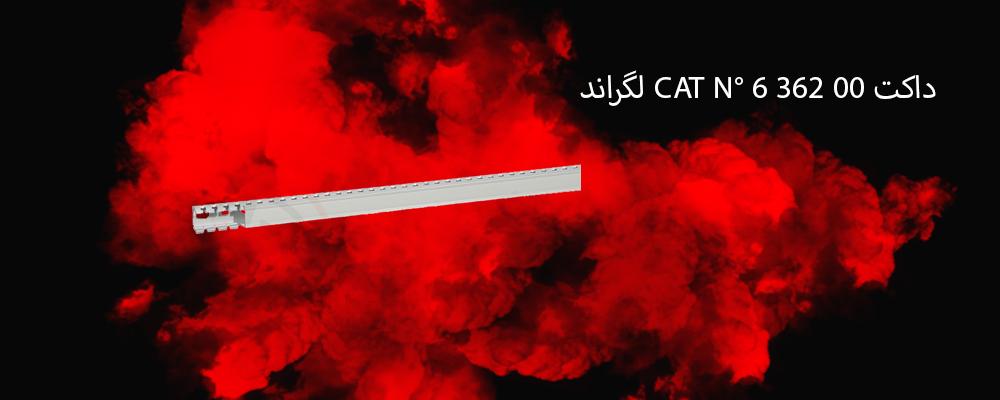 داکت CAT N° 6 362 00 لگراند