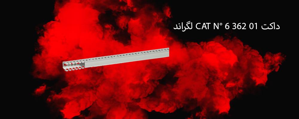 داکت CAT N° 6 362 01 لگراند