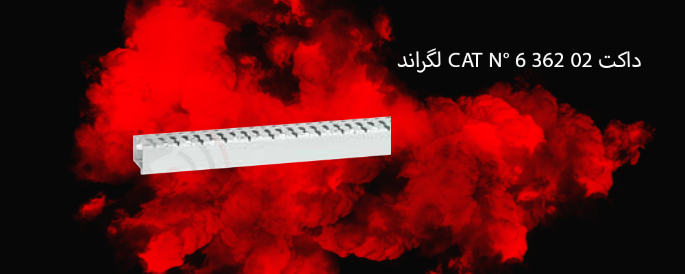 داکت CAT N° 6 362 02 لگراند