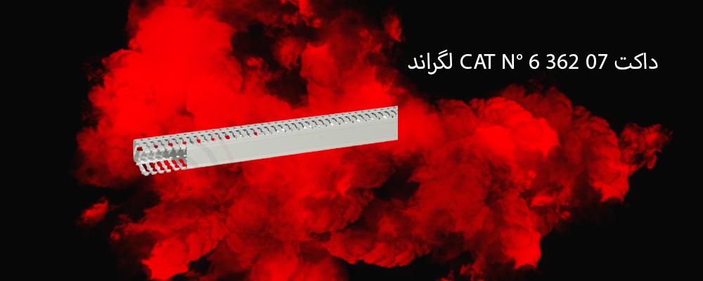 داکت CAT N° 6 362 07 لگراند