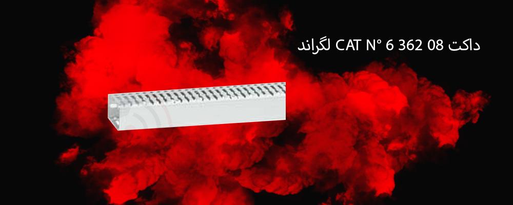 داکت CAT N° 6 362 08 لگراند