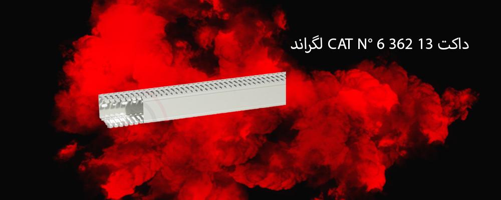 داکت CAT N° 6 362 13 لگراند