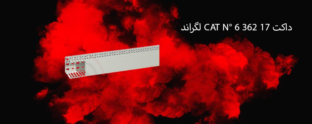 داکت CAT N° 6 362 17 لگراند