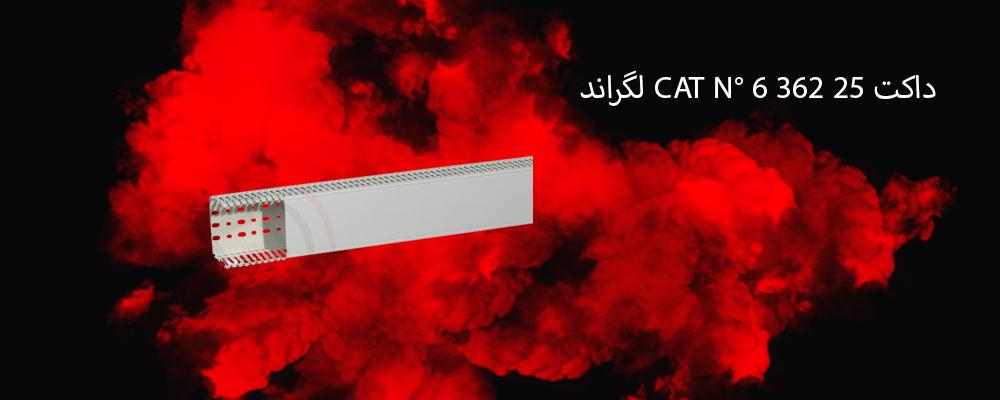 داکت CAT N° 6 362 25 لگراند